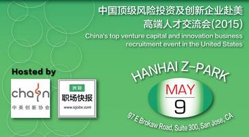 China's Top VCs and Innovative Businesses Looking for...
