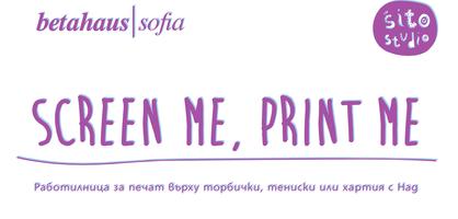 workshops @ beta | screen me, print me
