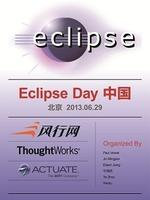 Eclipse Day China 2013  | Eclipse Day 中国 2013