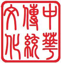 中华传统文化讲坛 logo