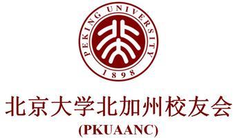 北京大学北加州校友会2013年年会