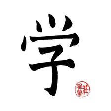 UCL IOE Confucius Institute for Schools logo