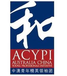 Australia-China Young Professionals Initiative (ACYPI) Brisbane logo