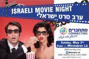 Israeli Movie Night @Mitchabrim LA Screening:...