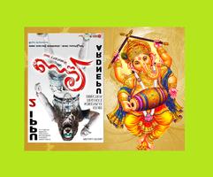 Uppi-2 Film Screening + Ganesha Festival Celebrations...