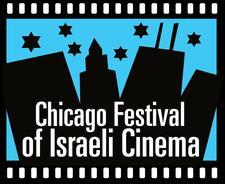 Chicago Festival of Israeli Cinema logo