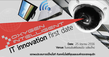IT innovation first date