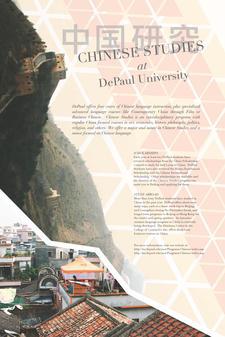 DePaul Chinese Studies Program logo