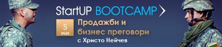 StartUP BOOTCAMP #6: Продажби и бизнес преговори
