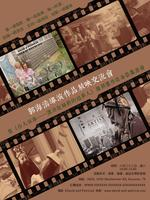 Director Guo's Movie Screening and Fundraising...