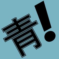 Seishun Con logo