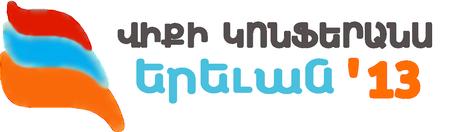 Վիքի Կոնֆերանս Երևան 2013 - Գրանցում մասնակցության...