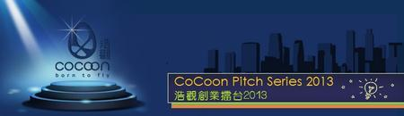 CoCoon Pitch Night Series_June 20th, 2013浩觀創業擂台 -...
