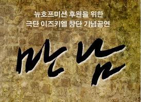 """실험 성극 """"만남"""" (In Korean Language)"""