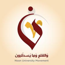 Noon University Movement logo