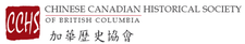 Chinese Canadian Historical Society of British Columbia logo