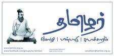 Tamilar Inc. logo