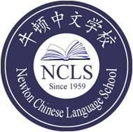 Newton Chinese Language School logo
