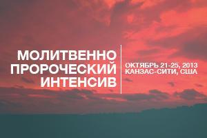 Молитвенно-Пророческий Интенсив (Russian Intensive:...