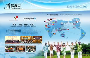 2013 Hainan Promotion and Recruiting Banquet (Silicon...