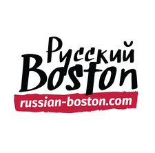 Russian Boston logo