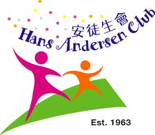 安徒生會 Hans Andersen Club Limited logo