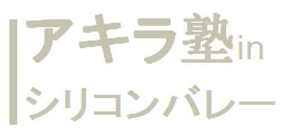 アキラ塾inシリコンバレー (Akirajuku in Silicon Valley)