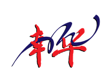 Nan Hua High School Alumni Association logo