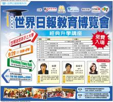 2013 世界日報教育博覽會 經典升學講座
