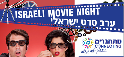Israeli Movie Night | ערב סרט ישראלי | Sunday,...