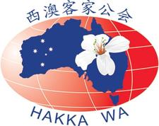 Hakka Association of Western Australia Inc logo