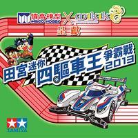 偉高模型 x 啟德Mikiki商場呈獻 – 田宮迷你四驅車王爭霸戰2013