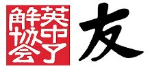 Society for Anglo-Chinese Understanding (SACU)   logo