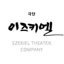 Ezekiel Theater Company logo
