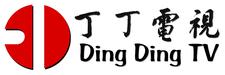 Ding Ding TV logo