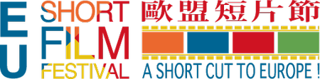 European Short Film Festival Hong Kong Screening Part...