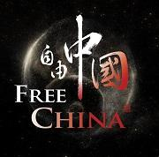 MELBOURNE PREMIERE - Free China: The Courage To...