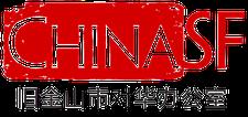 ChinaSF   旧金山对华办公室 logo