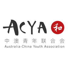 ACYA UNSW - Australia-China Youth Association @ UNSW logo