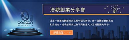 CoCoon Pitch Series Semi-final October  浩觀創業擂台準決賽 (十月)