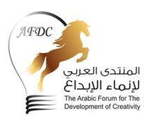 المنتدى العربي لإنماء الإبداع logo