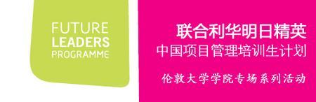 联合利华明日精英中国项目校园宣讲--伦敦大学学院中国学联专场