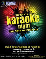 Karaoke at Mitchabrim LA | ערב קריוקי במתחברים לוס...