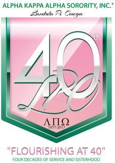 Alpha Kappa Alpha Sorority, Incorporated® .-Lambda Pi Omega logo