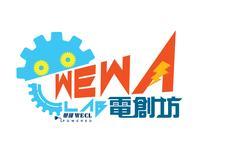 WEWALab 電創坊 logo