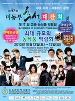 The 31st Korean Festival and The 17th Agro Exhibition