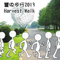 Harvest Walk 2013 (5K Walk/Run & Raffle)