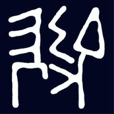 Εταιρεία Συμβούλων Διαχείρισης Πολιτιστικής Κληρονομιάς (ΕΣΔΙΑΠΟΚ) logo