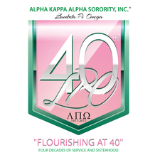 Alpha Kappa Alpha Sorority, Incorporated ® Lambda Pi Omega Chapter, Detroit, MI logo