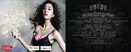 Bitcoin Startup Mixer
